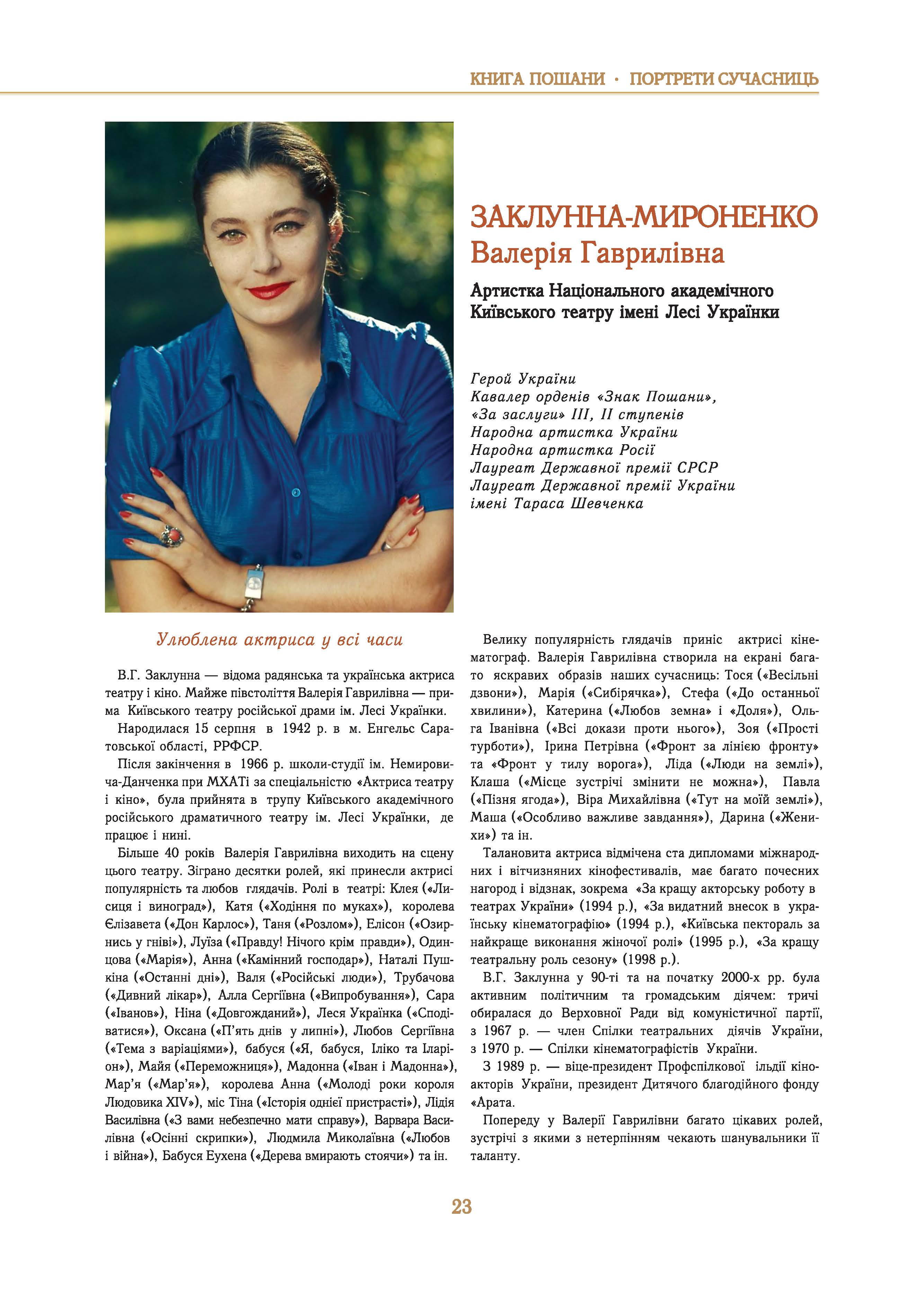 Заклунна - Мироненко Валерія Гаврилівна