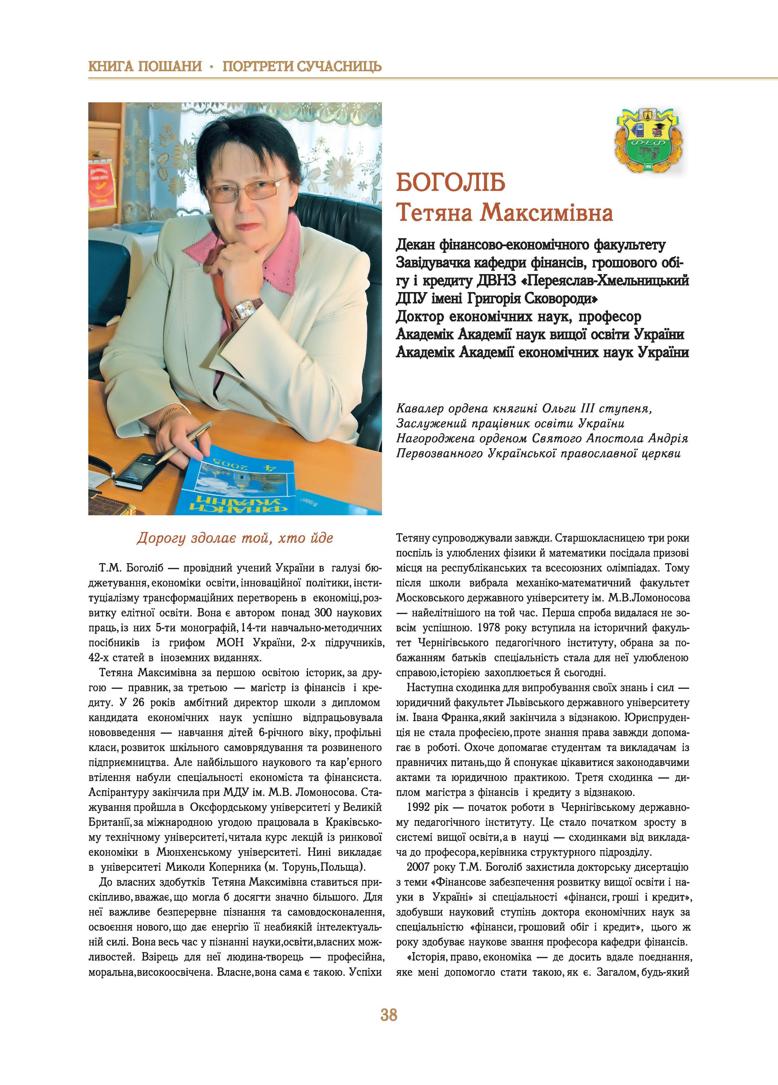 Боголіб Тетяна Максимівна
