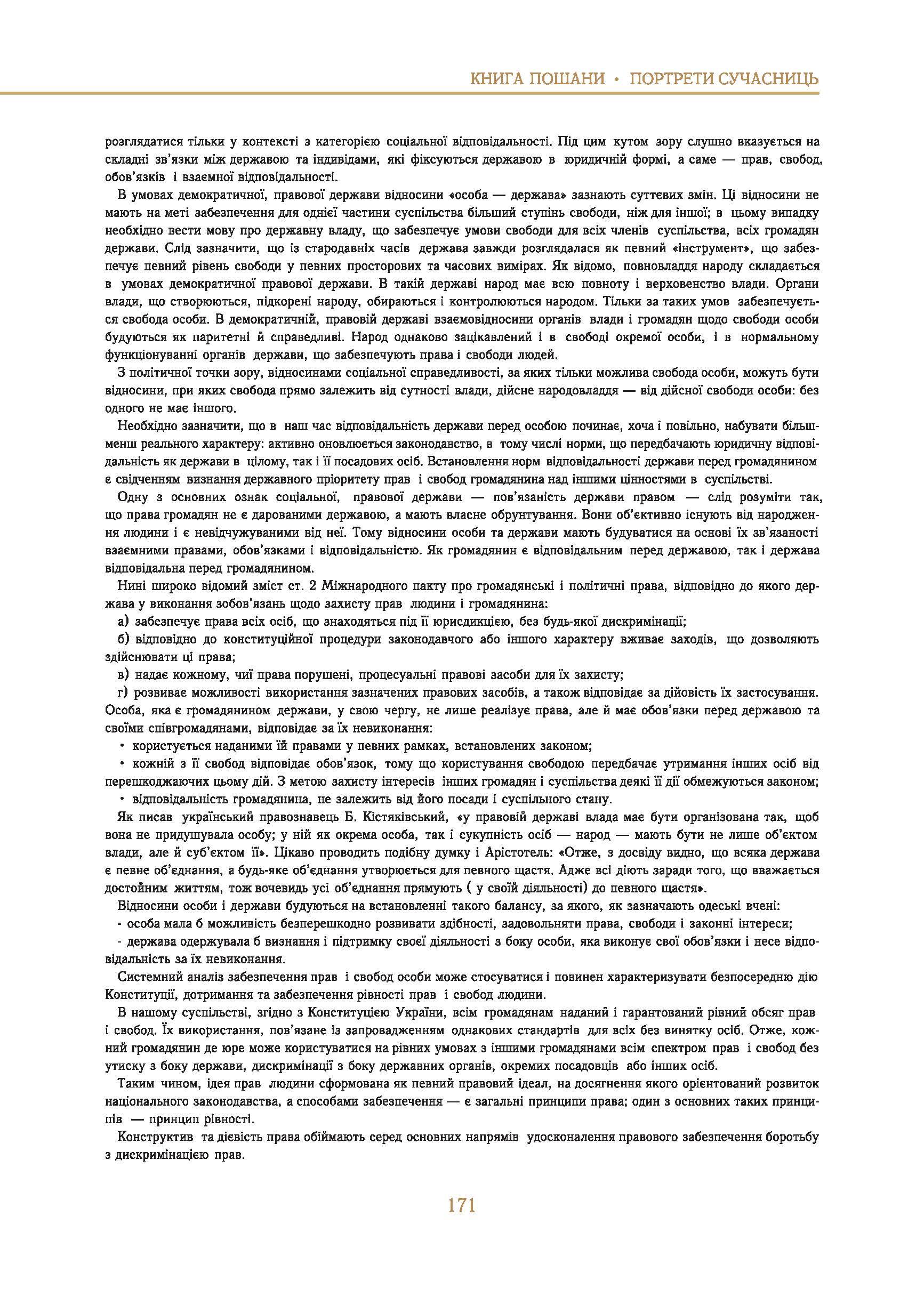 Подолання гендерної дискримінації як передумова розвитку громадянського суспільства в Україні - Н.М.Оніщенко