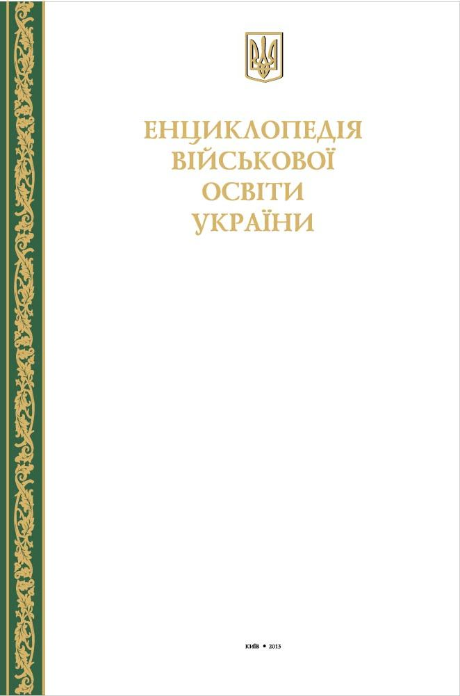 Енциклопедія військової освіти України