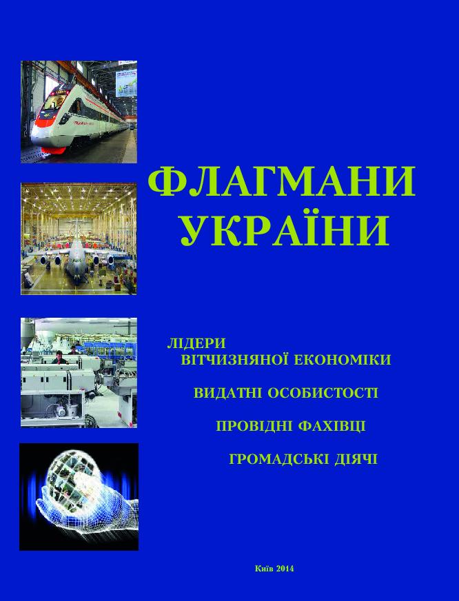Флагмани України