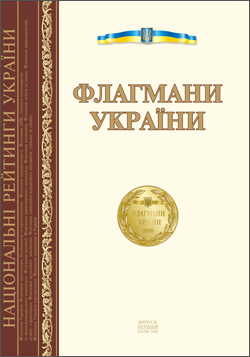 Флагмани України. Промисловість, економіка, підприємництво 2008