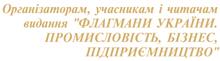 Організаторам, учасникам і читачам видання