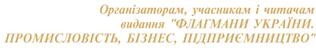 """Організаторам, учасникам і читачам видання """"ФЛАГМАНИ УКРАЇНИ. ПРОМИСЛОВІСТЬ, БІЗНЕС, ПІДПРИЄМНИЦТВО"""""""