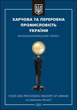 Харчова та переробна промисловість України 2005