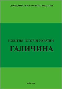 Новітня історія України: Галичина 2006