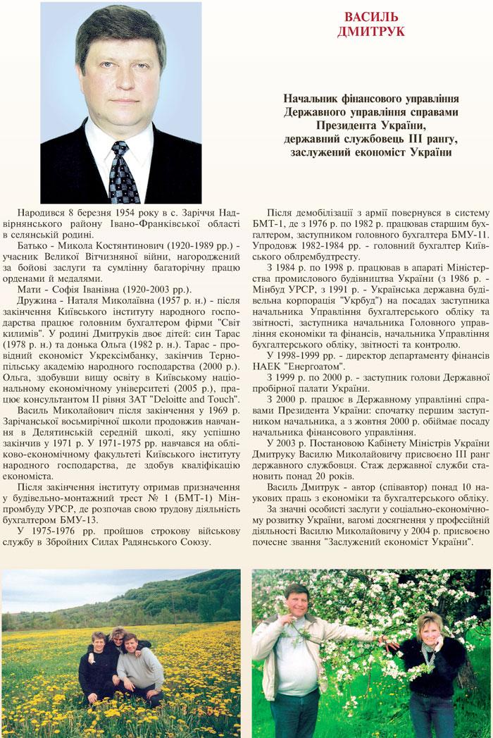 Новітня історія україни галичина 2006