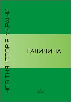 Новітня історія України: Галичина 2008