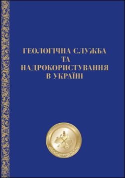 Геологічна служба та надрокористування в Україні 2008