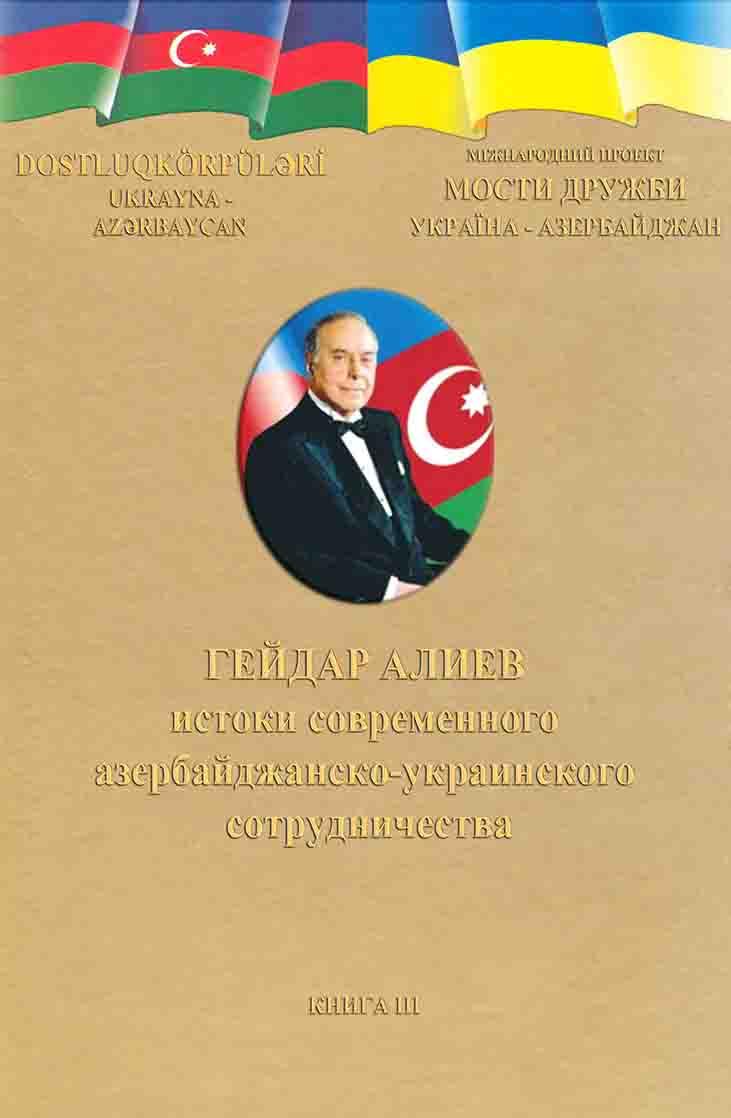 Гейдар Алиев и Украина. Истоки современного азербайджанско - украинского сотрудничества