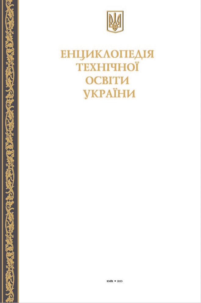 Енциклопедія технічної освіти в Україні