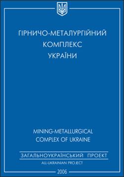 Гірничо-металургійний комплекс України 2007