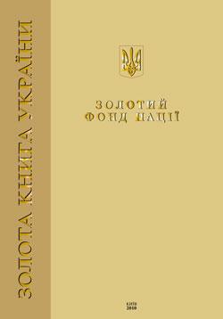 Золотий фонд нації 2010