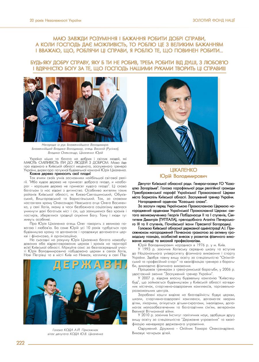 Золотий фонд нації 2011 цікаленко юрій