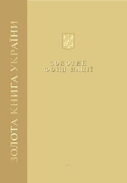 Золотий фонд нації 2011