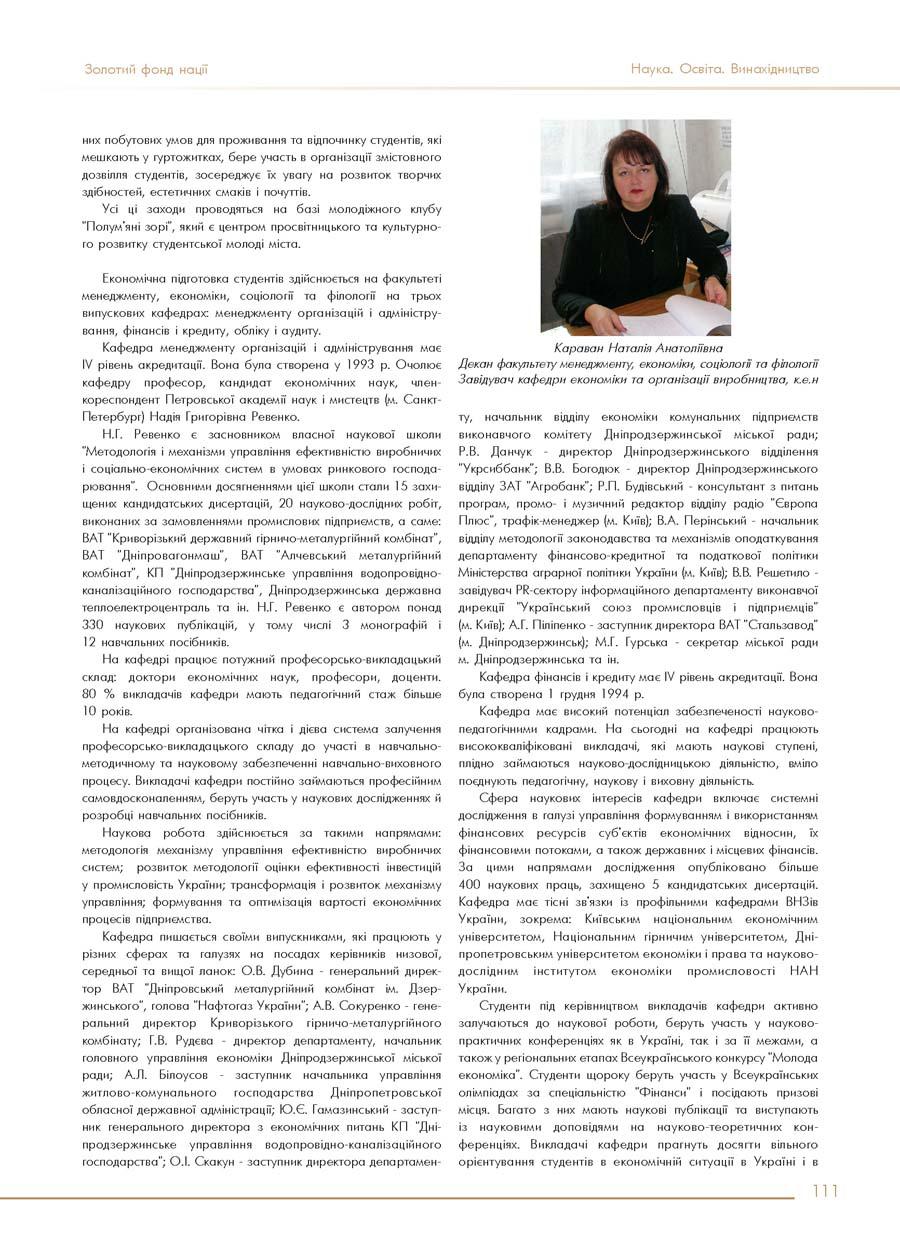 КОРОБОЧКА ОЛЕКСАНДР МИКОЛАЙОВИЧ