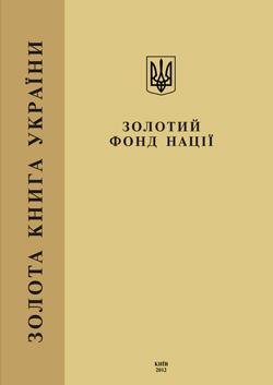 Золотий фонд нації 2012