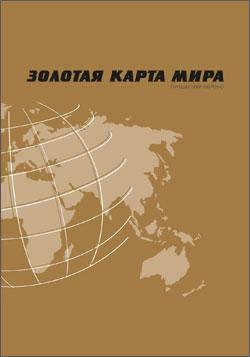 Золота карта Світу