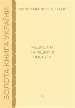 Золота книга України. Медицина та медичні послуги