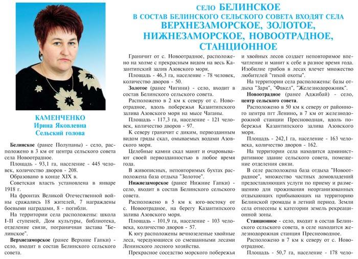 СЕЛО БЕЛИНСКОЕ