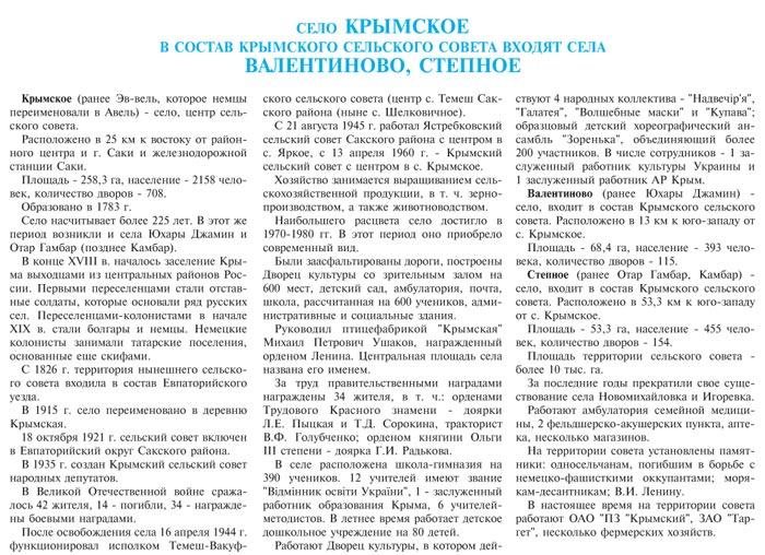 СЕЛО КРЫМСКОЕ