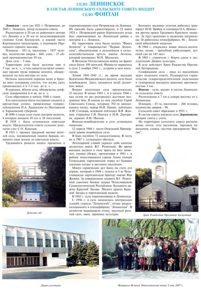 СЕЛО ЛЕНИНСКОЕ