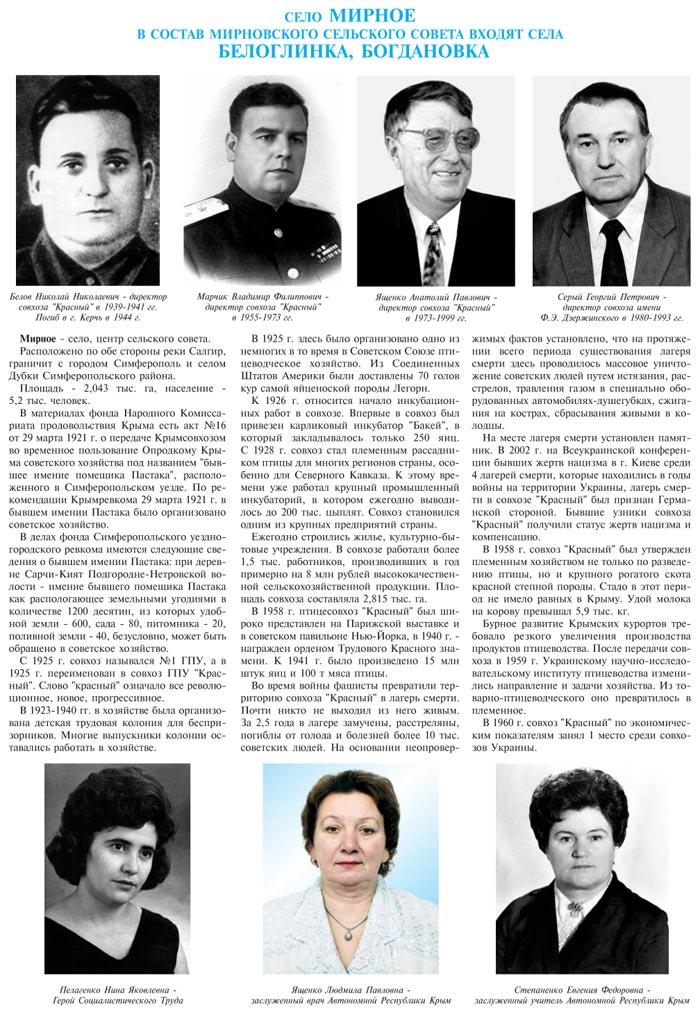 СЕЛО МИРНОЕ