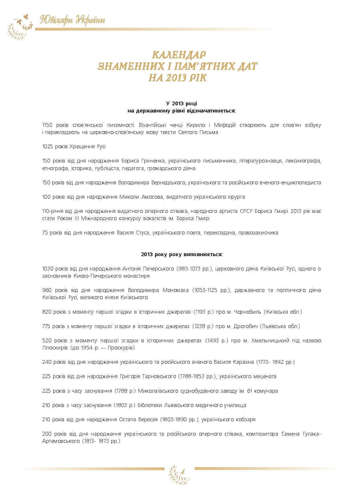 Календар знаменних і пам'ятних дат на 2013 рік