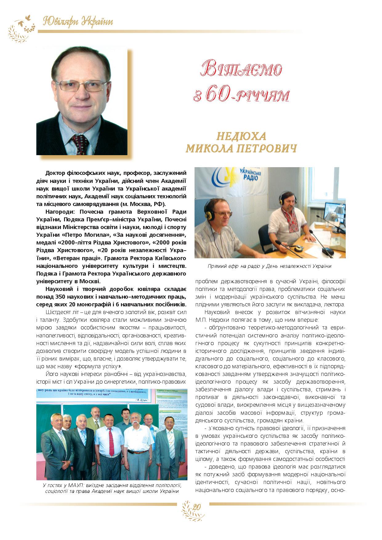 Недюха Микола Петрович