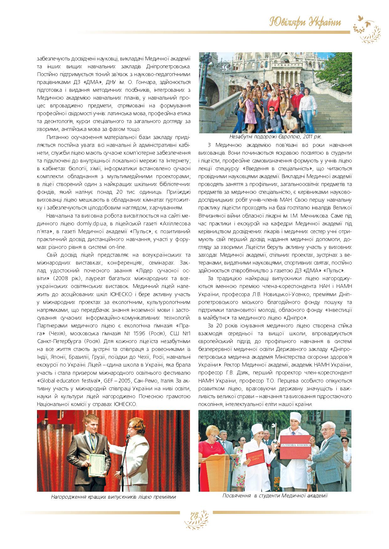 Дніпропетровський обласний медичний ліцей-інтернат