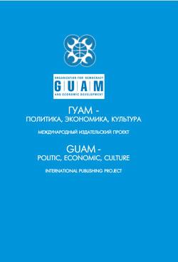 Гуам - Политика, Экономика, Культура