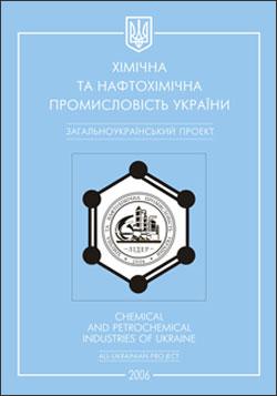Хімічна та нафтохімічна промисловість України 2006