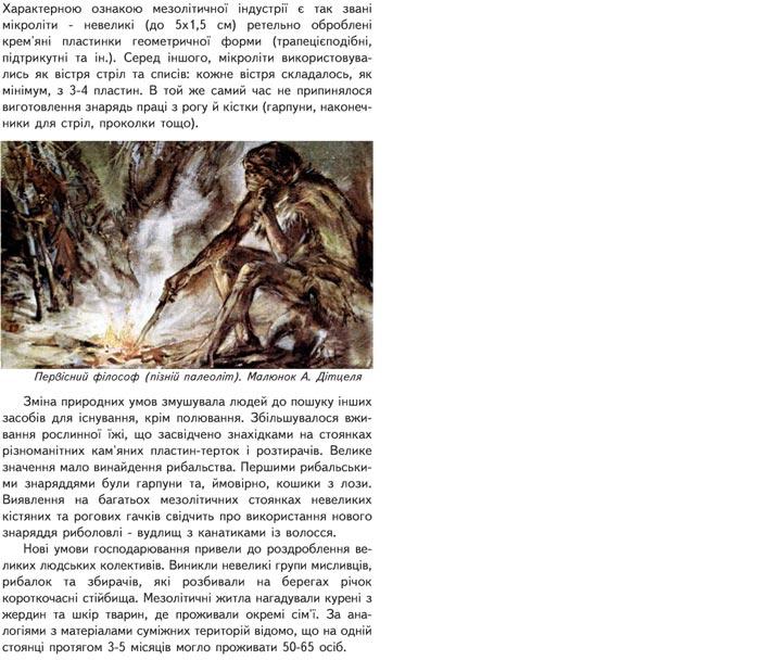ПОЧАТОК ЗАСЕЛЕННЯ МЕЖИРІЧЧЯ ГОРИНІ ТА ДНІСТРА (300 - 8 ТИС. РОКІВ ТОМУ)