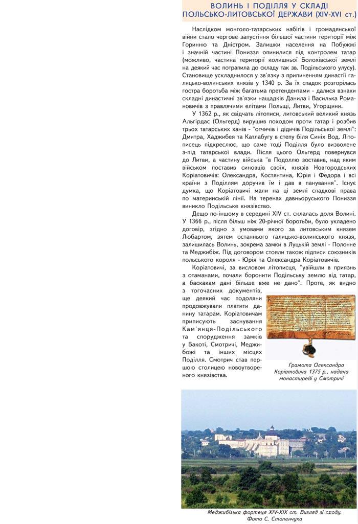 ВОЛИНЬ І ПОДІЛЛЯ У СКЛАДІ ПОЛЬСЬКО-ЛИТОВСЬКОЇ ДЕРЖАВИ (XIV-XVI СТ.)