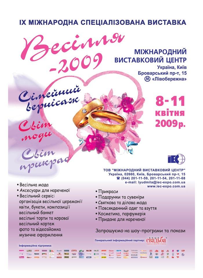 ВЕСІЛЛЯ – 2009. IX МІЖНАРОДНА СПЕЦІАЛІЗОВАНА ВИСТАВКА