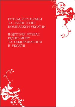 Готелі, ресторани та туристичні комплекси України. Індустрія розваг, відпочинку та оздоровлення в Україні 2008