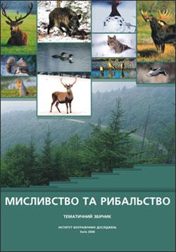 Мисливство і рибальство в Україні (тематичний збірник) 2006