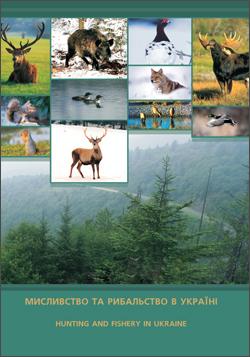 Мисливство і рибальство в Україні 2008