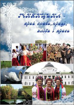 Ічнянщина - край слави, праці, хліба і краси 2009