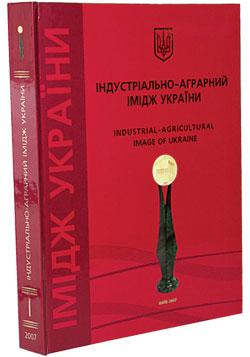 Індустріально-аграрний імідж України 2007