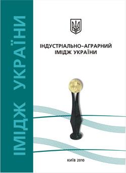 Індустріально аграрний імідж України 2010