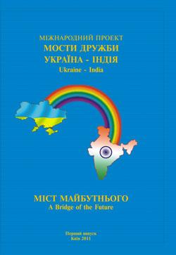 Україна-Індія 2010