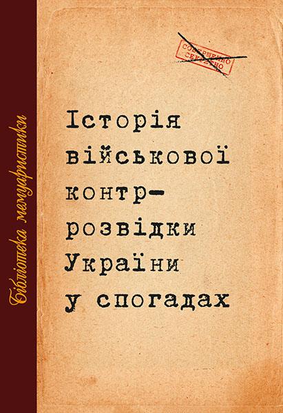 Історія військової контррозвідки України у спогадах