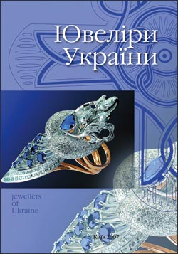 Ювеліри України 2007
