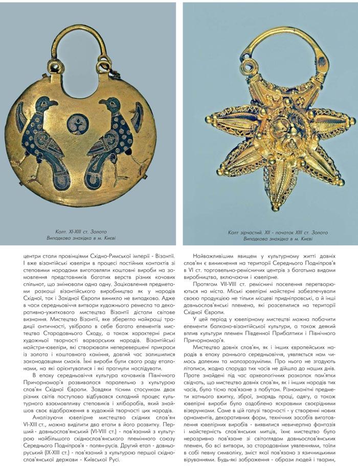ЮВЕЛІРНЕ МИСТЕЦТВО ЕПОХИ СЕРЕДНЬОВІЧЧЯ (IV-XIV СТ.)