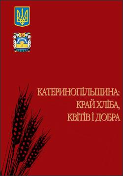 Катеринопільщина: край хліба, квітів і добра 2008