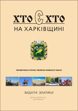 Хто є хто на Харківщині 2007