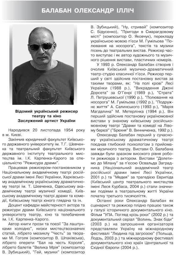 БАЛАБАН ОЛЕКСАНДР ІЛЛІЧ - ВІДОМИЙ УКРАЇНСЬКИЙ РЕЖИСЕР ТЕАТРУ ТА КІНО