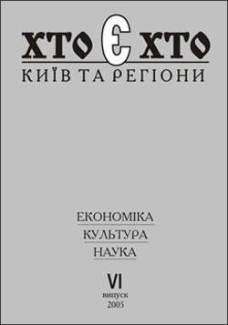 Київ та регіони. Хто є хто 2004-2005