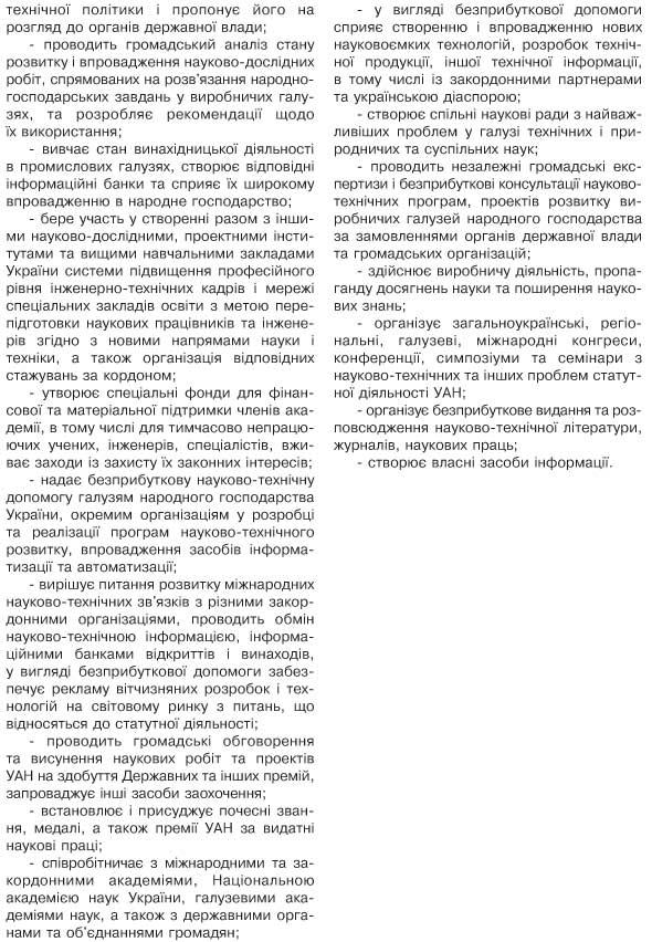 ОНІПКО ОЛЕКСІЙ ФЕДОРОВИЧ - ПРЕЗИДЕНТ УКРАЇНСЬКОЇ АКАДЕМІЇ НАУК